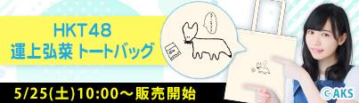 HKT48 運上弘菜 トートバッグ