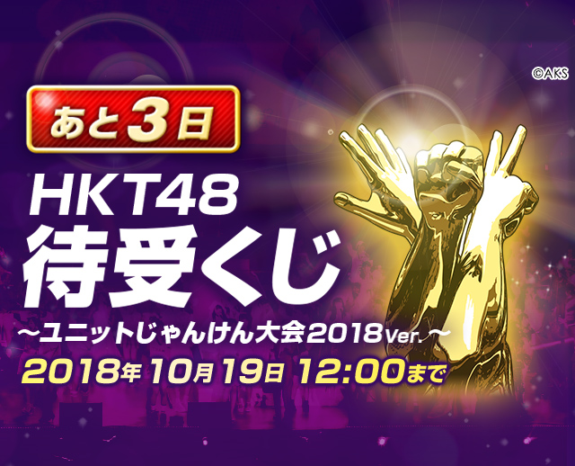 HKT48 待受くじ ユニットじゃんけん大会2018 Ver.