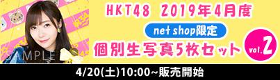HKT48 2019年4月度 net shop限定個別生写真5枚セットvol.2