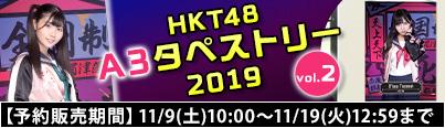 HKT48 A3タペストリー2019 vol.2