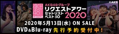 【AKB48グループリクエストアワー セットリストベスト50 2020】DVD&Blu-ray