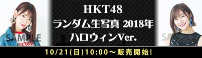 HKT48 ランダム生写真 2018年ハロウィンVer.