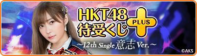 HKT48 待受くじプラス 12th Single 意志 Ver.