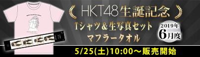 HKT48 生誕記念アイテム 2019年6月度