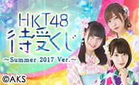 HKT48 待受くじ〜Summer 2017 Ver.〜