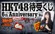 待受くじ 〜6th Anniversary Ver.〜