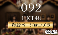 『092』特設ページ