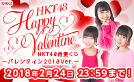 待受くじ 〜バレンタイン2018 Ver.〜