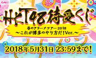 待受くじ 春のアリーナツアー2018 〜これが博多のやり方だ!Ver.〜