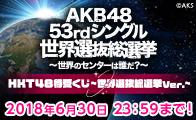 待受くじ 〜AKB48 53rdシングル 世界選抜総選挙 Ver.〜