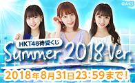 待受くじ 〜Summer 2018 Ver.〜