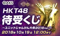 待受くじ 〜ユニットじゃんけん大会2018 Ver.〜