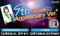 待受くじ 〜7th Anniversary Ver.〜