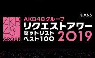 AKB48グループ リクエストアワー2019