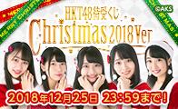 待受くじ 〜Christmas 2018 Ver.〜