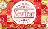 待受くじ NewYear 2019 ver.