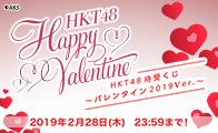 待受くじ バレンタイン 2019 ver.