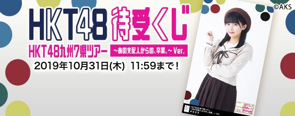 HKT48待受くじ  HKT48九州7県ツアー 〜あの支配人からの、卒業。〜 Ver.