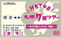 HKT48九州7県ツアー 〜あの支配人からの、卒業。〜 特設ページ