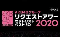 AKB48グループ リクエストアワーセットリストベスト50 2020
