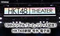 HKT48新聞 号外 電子版