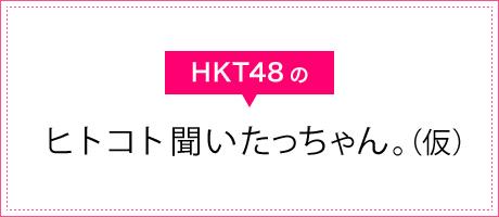 HKT48のヒトコト聞いたっちゃん。(仮)