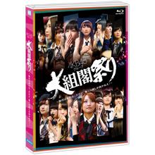 AKB48グループ 大組閣祭り 〜時代は変わる。だけど、僕らは前しか向かねえ!〜