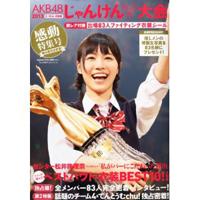 AKB48じゃんけん大会2013感動特集号