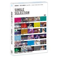 AKB48 2013 真夏のドームツアー 〜まだまだ、やらなきゃいけないことがある〜