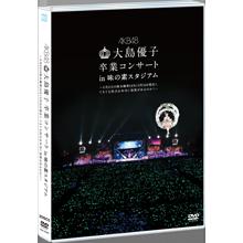 大島優子 卒業コンサートin 味の素スタジアム 〜6月8日の降水確率56%(5月16日現在)、てるてる坊主は本当に効果があるのか?〜