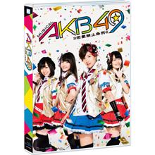 ミュージカル『AKB49〜恋愛禁止条例〜』