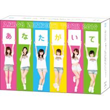 AKB48全国ツアー2014 あなたがいてくれるから。~残り27都道府県で会いましょう~