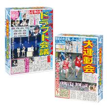 AKB48大運動会&第2回 AKB48グループ ドラフト会議