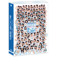 AKB48グループ研究生コンサート〜推しメン早い者勝ち〜