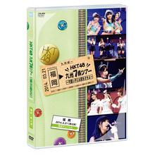 HKT48 九州7県ツアー 〜可愛い子には旅をさせよ〜