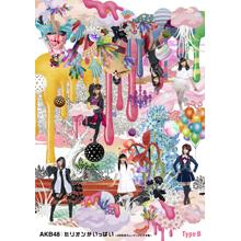 ミリオンがいっぱい〜AKB48ミュージックビデオ集〜