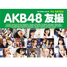 AKB48友撮 THE GREEN ALBUM