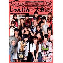 AKB48じゃんけん大会2012感動総集号
