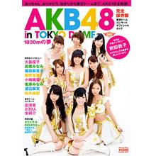AKB48 東京ドーム公演 オフィシャルムック AKB48 in TOKYO DOME ~1830mの夢〜