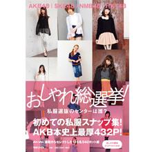 AKB48, SKE48, NMB48, HKT48 おしゃれ総選挙! 私服選抜のセンターは誰?