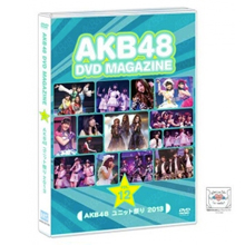 AKB48 DVD MAGAZINE VOL.12