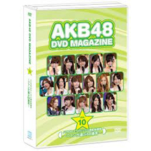 AKB48 DVD MAGAZINE VOL.10