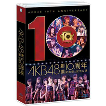 AKB48劇場10周年 記念祭&記念公演