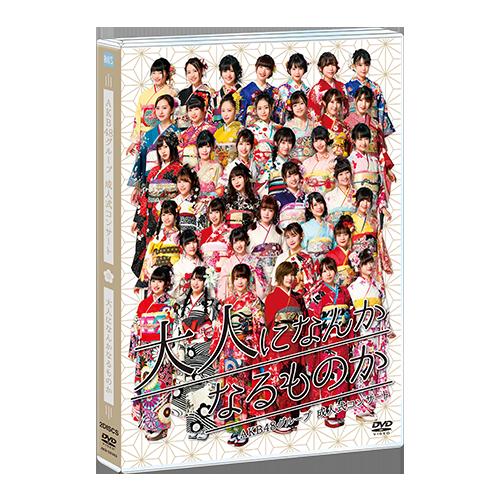 AKB48グループ 成人式コンサート〜大人になんかなるものか
