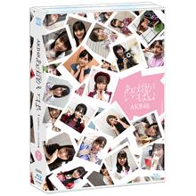 あの頃がいっぱい〜AKB48ミュージックビデオ集〜