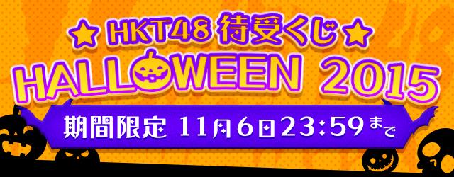 HKT48 ハロウィーン HALLOWEEN 2015