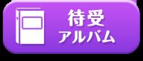 待受アルバム