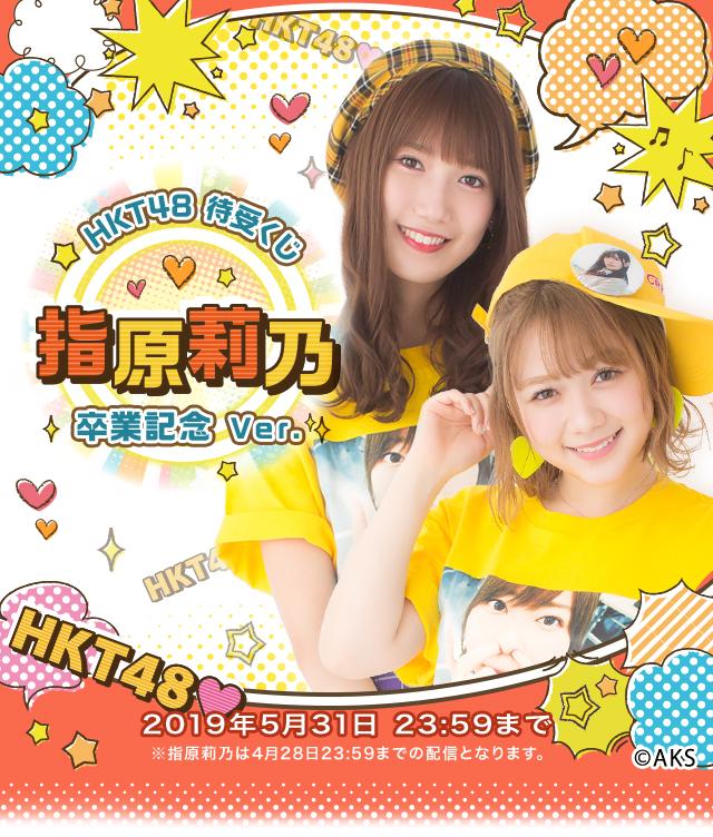 HKT48 待受くじ 〜指原莉乃卒業記念くじ Ver.〜