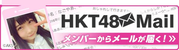 HKT48 Mail