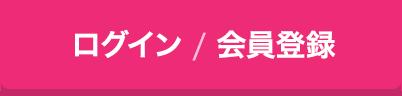ログイン / 会員登録
